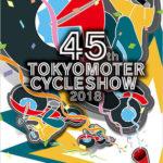 モーターサイクルショー2018開催まで、あと1か月!