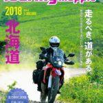 北海道ツーリングマップル2018が、もう発売される件