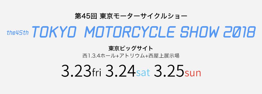 【東京モーターサイクルショー】前売りチケット〆切間近!