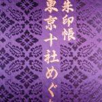 【御朱印を頂く旅】東京十社めぐりを始めてみた