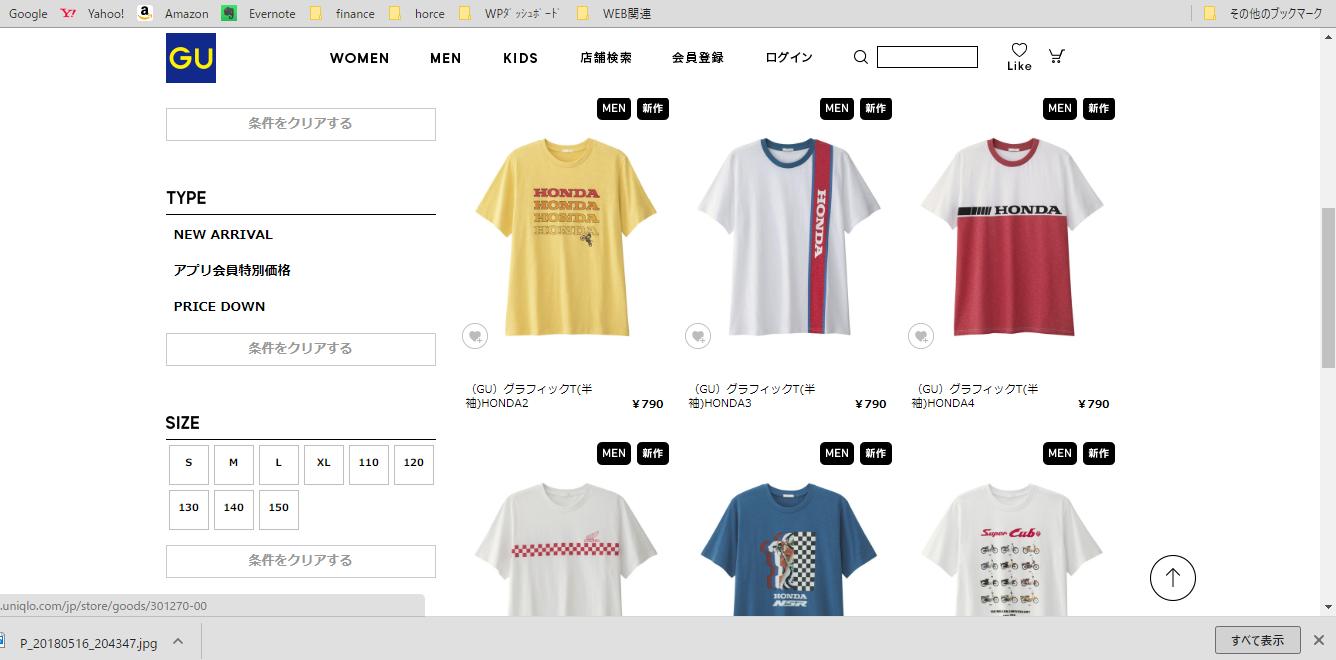 【2018年・夏】GU×HONDAのコラボTシャツが発売されているよ