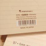 【取りあえず、何でもメモる!】マルマンの3フィート・メモ帳がイチバン