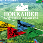 【FTRと行く】2018年の北海道ツーリングに向けて。Vol.3