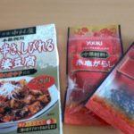 【らぁ麺やまぐち】辣式の、麻婆まぜそばを自宅で作ってみる