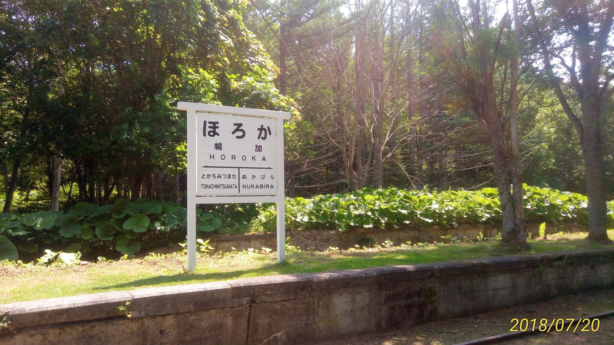 【2018年・夏の北海道】幌加駅跡って、けっこう楽しい。Vol.14