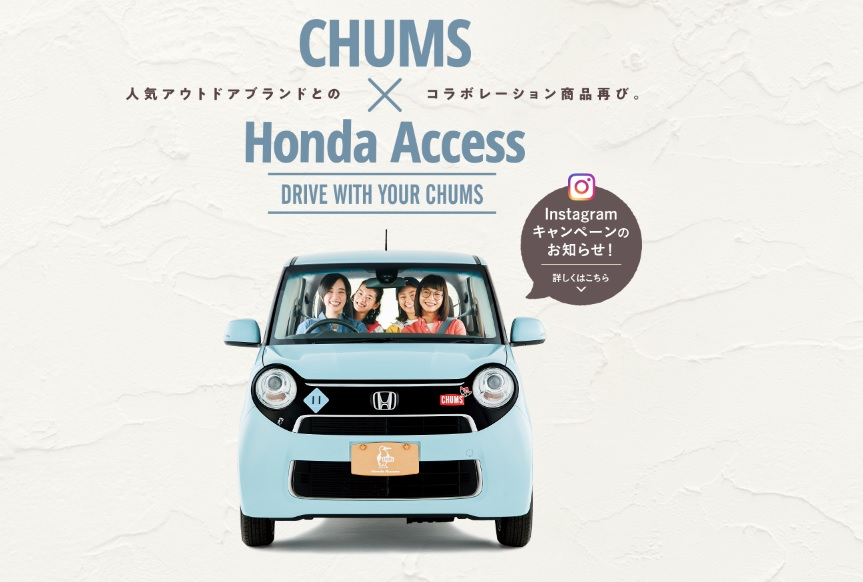 CHUMS × Honda のコラボアイテム発売中
