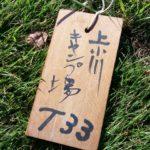 上小川キャンプ場で、今年のキャンプ仮納めしてきた話【前編】