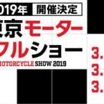 東京モーターサイクルショー2019の告知はじまってます