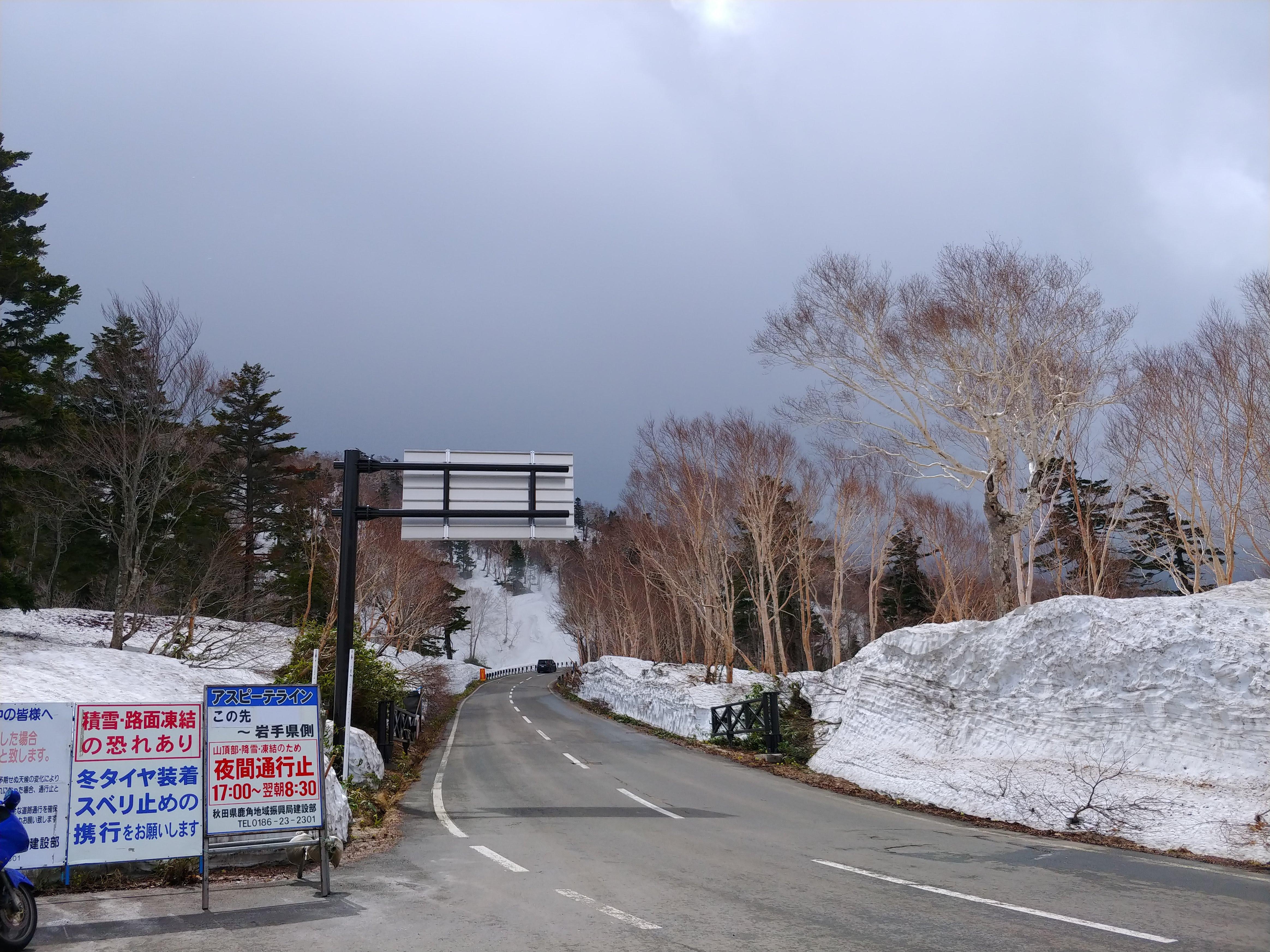【2019年・春の東北巡り】雪の八幡平に泣き、仙台で笑った日。vol.5