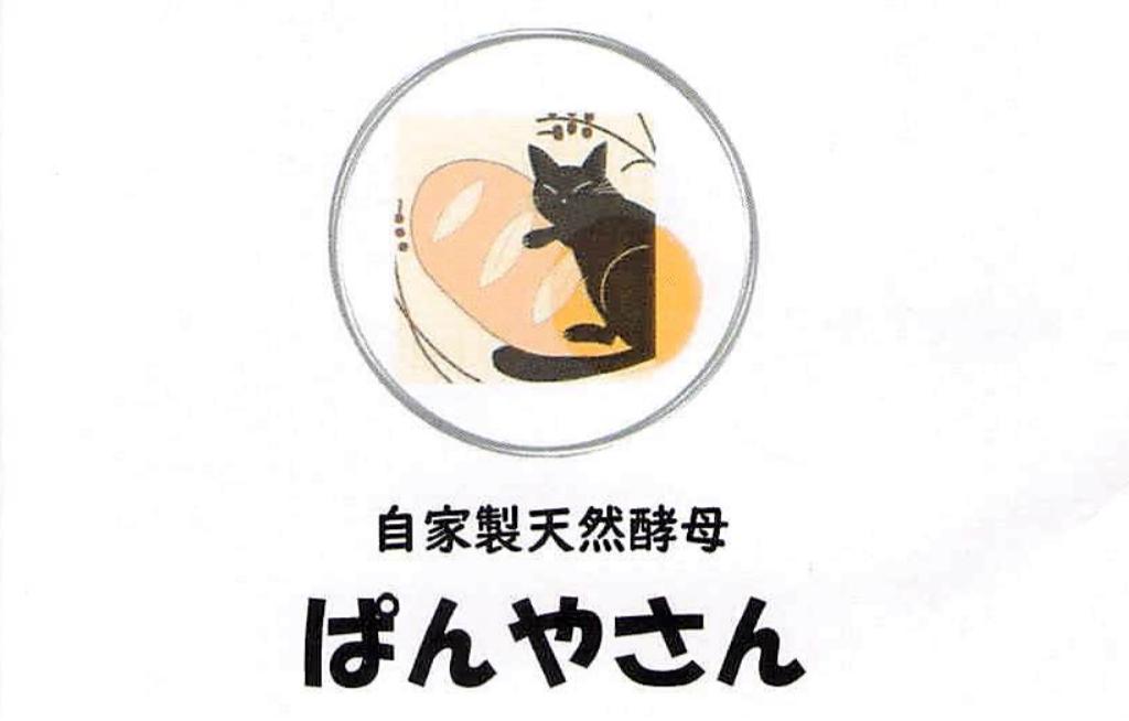 平塚にあるかわいいパン屋さんは、その名も「ぱんやさん」