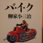柳家小三治さんの「バ・イ・ク」を読み終えて