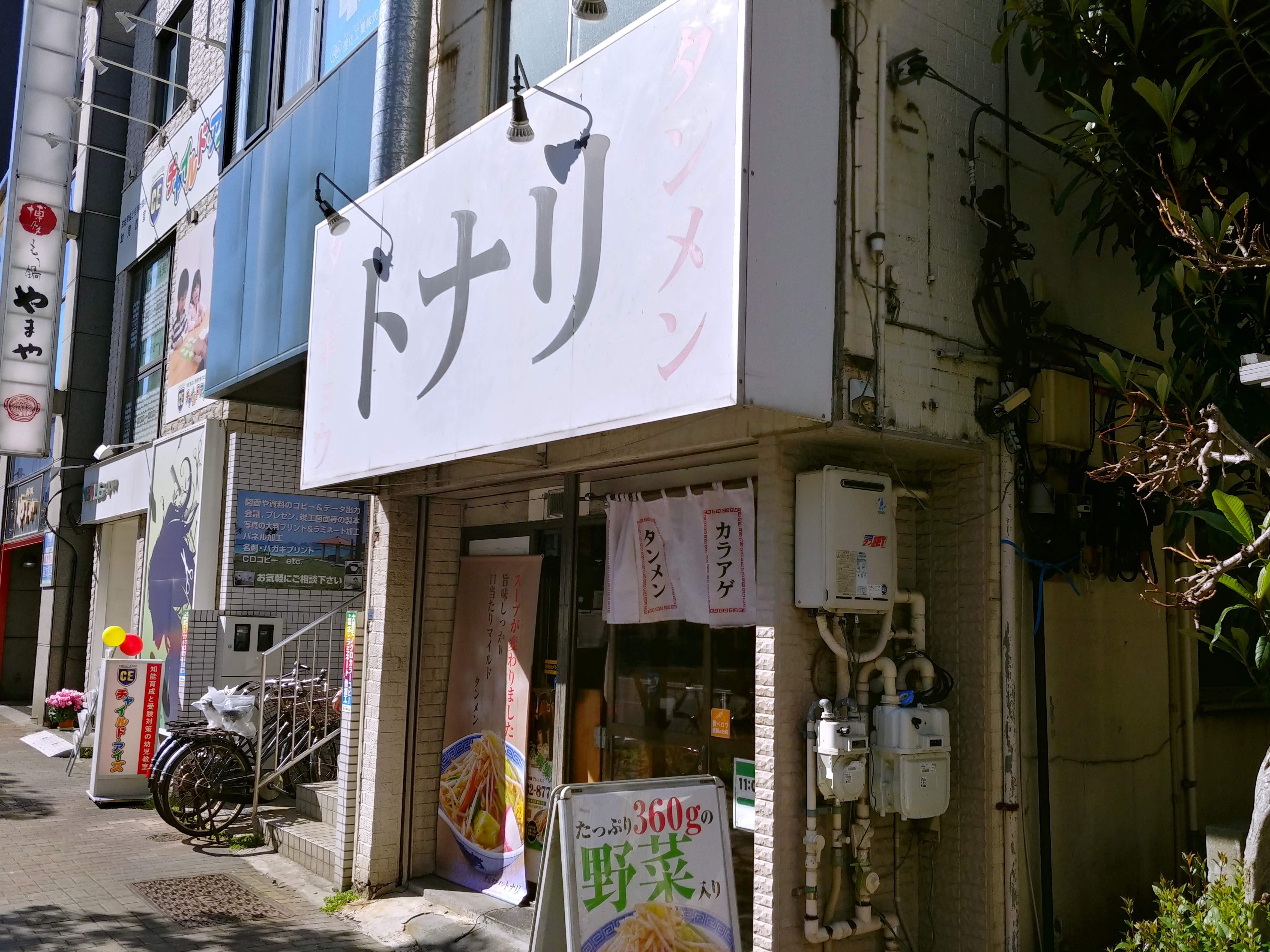 ラーメン部活【江東区・東陽町編】