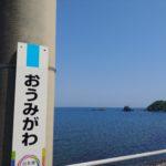【福島&新潟】日本海へ沈む夕日を見に行くだけのツーリング・3日め