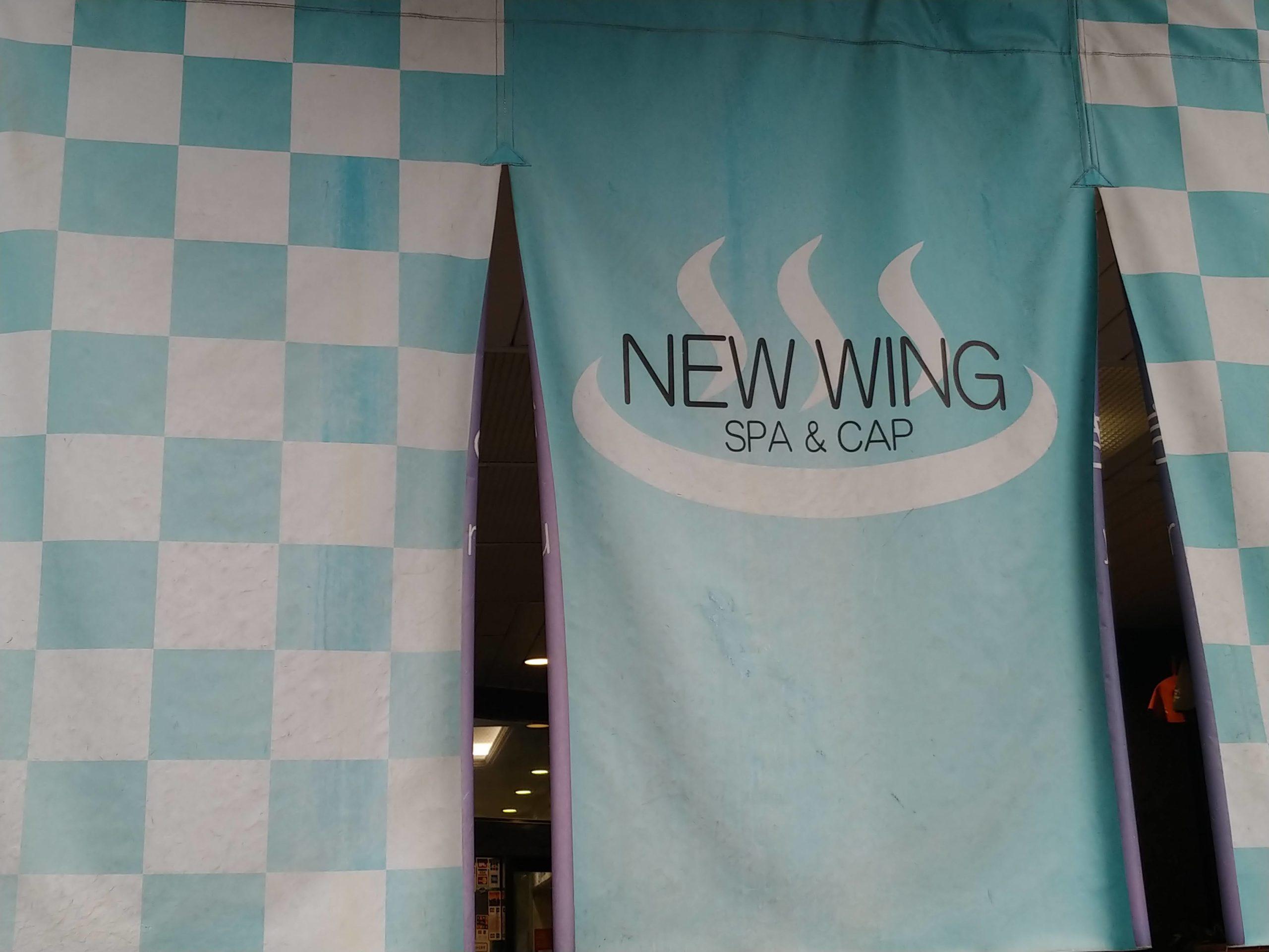 錦糸町NEW WINGで新しい翼を手に入れる